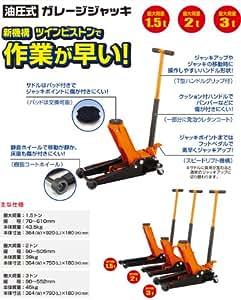 BAL ( 大橋産業 ) ガレージジャッキ 3t 1387
