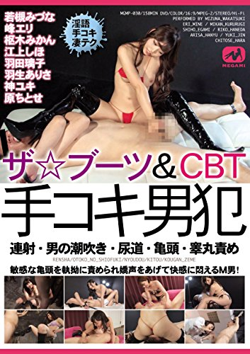 ザ☆ブーツ&CBT 手コキ男犯 連射・男の潮吹き・尿道・亀頭・睾丸責め MEGAMI [DVD]