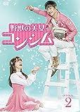 野獣の美女コンシム DVD-BOX2[DVD]