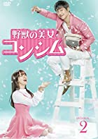 野獣の美女コンシム DVD-BOX2
