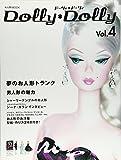 ドーリィ*ドーリィ (Vol.4) (お人形MOOK)