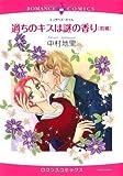 過ちのキスは謎の香り 前編 (エメラルドコミックス ロマンスコミックス)