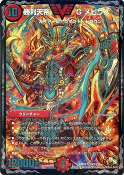 勝利天帝 Gメビウス(ショウリテンテイ ガイアールメビウス)(ビクトリーレア) デュエルマスターズ 龍の祭典!ドラゴン魂フェス!!(DMX17)シングルカード