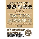 タクティクスアドバンス 憲法・行政法 2017
