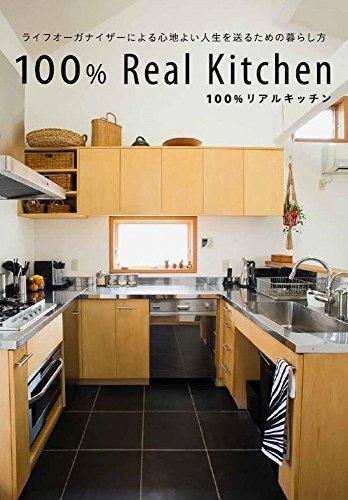 100%リアルキッチン ライフオーガナイザーによる心地よい人生を送るための暮らし方の詳細を見る