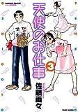 天使のお仕事 3 (バンブー・コミックス)
