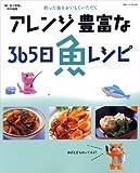 アレンジ豊富な365日魚レシピ―釣った魚をおいしくいただく (BIG1 140)