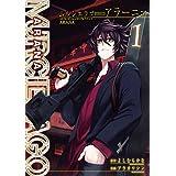 MURCIÉLAGO -ムルシエラゴ- BYPRODUCT -アラーニァ- 1巻 (デジタル版ヤングガンガンコミックス)