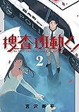 捜査班動く! 2 (BLADE COMICS)