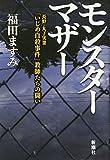 モンスターマザー:長野・丸子実業「いじめ自殺事件」教師たちの闘い -