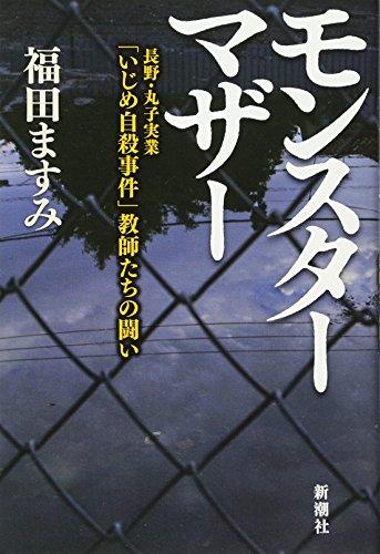 モンスターマザー:長野・丸子実業「いじめ自殺事件」教師たちの闘い / 福田 ますみ