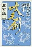 吹毛剣―楊令伝読本 (集英社文庫) 画像