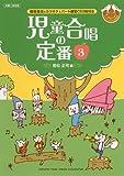 若松正司編 児童合唱の定番3 【模範歌唱&カラオケ&パート練習CD付き】