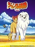 ジャングル大帝 劇場版 (1997)
