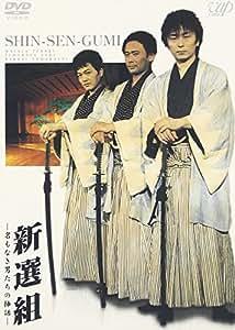 新選組 -名もなき男たちの挿話- [DVD]