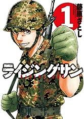 ライジングサン : 1 (アクションコミックス)