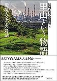 「里山という物語: 環境人文学の対話」販売ページヘ