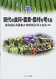現代の食料・農業・農村を考える (MINERVA TEXT LIBRARY)
