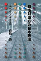 白鳥 浩 (著)(2)新品: ¥ 3,564ポイント:105pt (3%)15点の新品/中古品を見る:¥ 880より