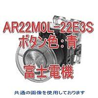富士電機 照光押しボタンスイッチ AR・DR22シリーズ AR22M0L-22E3S 青 NN