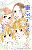 東京アリス(9) (KC KISS)