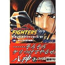 ザ・キング・オブ・ファイターズ'97 (上巻) (ファミ通ゲーム文庫)