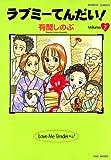 ラブミーてんだい! (2) (バンブーコミックス 4コマセレクション)
