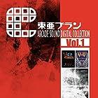 東亜プラン ARCADE SOUND DIGITAL COLLECTION Vol.01