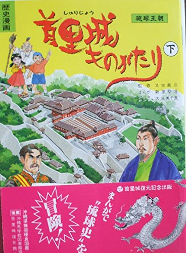 まんが首里城ものがたり 下―琉球王朝 歴史漫画