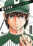 『MAJOR』ワールドシリーズ激闘編 新作OVA付き特製コミックス 下 ([特装版コミック])