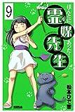 ほんとにあった! 霊媒先生 分冊版(9) (月刊少年ライバルコミックス)