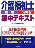介護福祉士試験集中テキスト 2009年版 (商品イメージ)