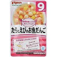 ピジョン 管理栄養士さんのおいしいレシピ たらとえびのお魚だんご 80g ×12個