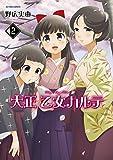 大正 乙女カルテ(2) (アクションコミックス)