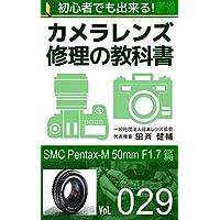 初心者でも出来る!カメラレンズ修理の教科書Vol.029: 『SMC Pentax-M 50mm F1.7』篇