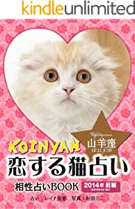 恋する猫占い(KOINYAN) 10巻 表紙画像