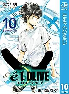 エルドライブ【elDLIVE】 10巻 表紙画像