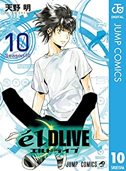 エルドライブ【ēlDLIVE】 第01 10巻, manga, download, free