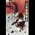女王の花(13) (フラワーコミックス)