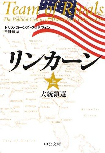 リンカーン(上) - 大統領選 (中公文庫)の詳細を見る