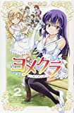 ヨメクラ(2)(少年チャンピオン・コミックス)