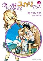 恋に恋するユカリちゃん 第02巻