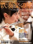 吹奏楽の星 2013年度 (アサヒオリジナル)