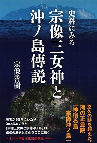 史料にみる宗像三女神と沖ノ島傳説