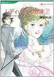 レディ・サラの冒険 2 (HQ comics ツ 1-7)