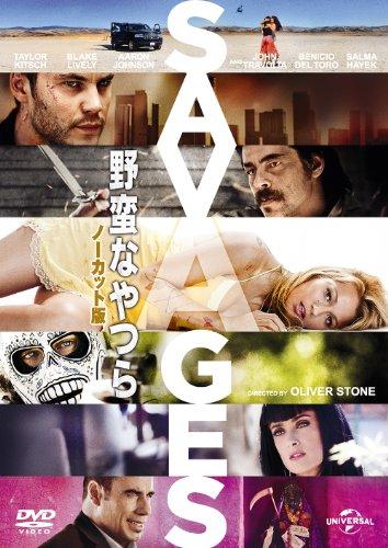 野蛮なやつら/SAVAGES-ノーカット版- [DVD]の詳細を見る
