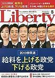 ザ・リバティ 2019年 08 月号 [雑誌]