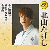 トリプルベストシリーズ「片道切符/男のなみだ雨/剣山」