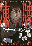 凍牌~ミナゴロシ篇~ 1 (ヤングチャンピオンコミックス)