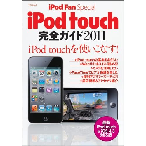 iPod Fan Special  iPod touch 完全ガイド 2011 (マイコミムック) (MYCOMムック iPod Fan Special)